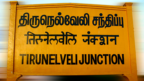 Tirunelveli Jobs for 8th Pass